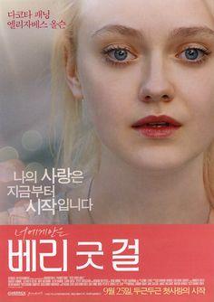 베리 굿 걸 / Very Good Girls / moob.co.kr / [영화 찌라시, movie, 포스터, poster]