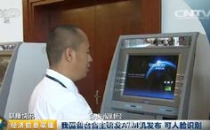 Biometrics ATM - Tzekwan Technology teams up with Tsinghua University to produce Futuristic ATMs ingrained with Innovative Facial Recognition Technology.