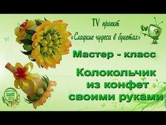 (48) Мастер класс. Колокольчик из конфет на Последний звонок. - YouTube sweetsbuket.ru