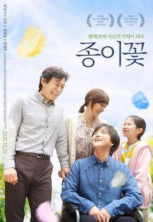 종이꽃 2019 다시보기 - 영화 | 링크티비 Link TV Folded Paper Flowers, Hye Sung, Film Paper, Brave Women, Tv Reviews, Laugh A Lot, Looking For A Job, Film Awards, International Film Festival
