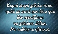 greek quotes All Quotes, Greek Quotes, Best Quotes, Funny Quotes, Life Quotes, Life In Greek, Funny Images, Funny Pictures, Word 2