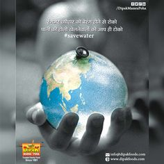 #savewater - DIPAK FOOD  #dipakfood #Food  #Dipak