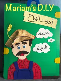 ادوات الفلاح Rainbow Cartoon, First Fathers Day Gifts, Comic Books, Education, Comics, Cover, Crafts, Life, Manualidades