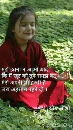 अस्मिता कुलकर्णी - Google+ Hindi Quotes, Qoutes, Life Quotes, Kali Mata, Heart Touching Shayari, Sweet Quotes, Deep Words, Osho, Strong Quotes