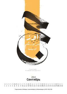 Hajj. Tatar calendar. by Eduard Dimasov