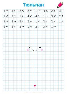 Зайка Развивайка Preschool Education, Free Preschool, Preschool Worksheets, Preschool Learning, Teaching Math, Preschool Activities, Indoor Games For Kids, Fun Games For Kids, Math For Kids