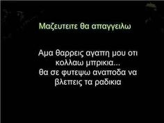 Greek Memes, Funny Greek, Greek Quotes, Funny Quotes, Funny Memes, Jokes, English Quotes, Statues, Personality