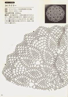 Japanese book and handicrafts - Suteki Pineapple Crochet Laces 2011 Free Crochet Doily Patterns, Crochet Doily Diagram, Filet Crochet, Crochet Motif, Crochet Home, Love Crochet, Vintage Crochet, Crochet Table Runner, Crochet Tablecloth