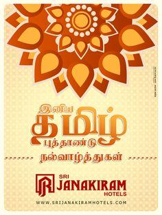 பிறக்கும் புதுவருடம் எல்லா மக்களுக்கும் அன்பையும், சந்தோசத்தையும், நிம்மதியான வாழ்கையையும் வாரி வழங்கும் ஆண்டாக அமையட்டும்.  #srijanakiram #wishes #tamil #new_year
