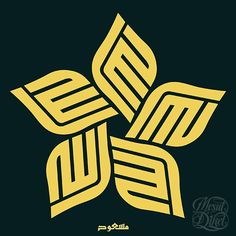 Islamic Art Pattern, Arabic Pattern, Arabic Calligraphy Art, Arabic Art, Islamic Image Hd, Allah, Islamic Paintings, Arabic Design, Tatoo Art
