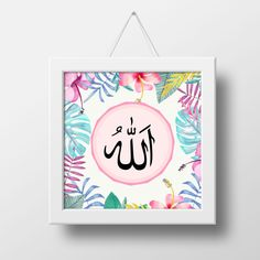 WA 081 946 542 Words of Allah Hd, Words of Allah knows best – Graffiti World Best Graffiti, Graffiti Font, Art Carton, Wall Decor Set, Paper Frames, Malang, Framing Materials, Print Pictures, Poster Wall
