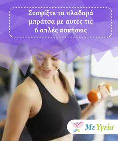 Συσφίξτε τα πλαδαρά μπράτσα με αυτές τις 6 απλές ασκήσεις  Τα πλαδαρά μπράτσα είναι ένα σχετικά κοινό πρόβλημα.Κάποιες φορές προκαλείται από ξαφνική, μεγάλη αλλαγή βάρους. Hair Beauty, Gym, Diet, Workout, Health, Fitness, Health Care, Work Out, Excercise