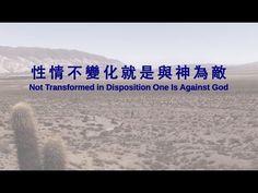 福音視頻 神的發表《性情不變化就是與神為敵》   跟隨耶穌腳蹤網-耶穌福音-耶穌的再來-耶穌再來的福音-福音網站