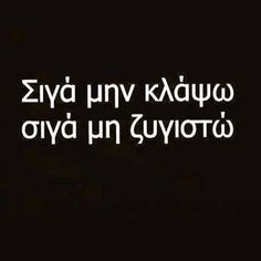 """αστειάκι"" Funny Status Quotes, Funny Greek Quotes, Funny Statuses, Cute Girlfriend Quotes, Best Friend Quotes, Best Quotes, Life Quotes, Anniversary Quotes, Clever Quotes"