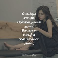 Love Failure Quotes, Love Quotes For Wife, Like Quotes, Good Life Quotes, Picture Quotes, Tamil Motivational Quotes, Tamil Love Quotes, Feeling Sad Quotes, Best Quotes Images