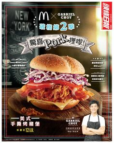 McDonald's Asian Pulled Pork Sandwiches