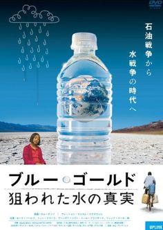 ブルー・ゴールド 狙われた水の真実 [DVD] DVD ~ サム・ボッゾ, http://www.amazon.co.jp/dp/B003G7RRU0/ref=cm_sw_r_pi_dp_SpGbrb0ZAZ6B9