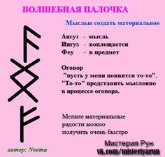 Мистерия Рун/Runic Mystery Nordic Runes, Les Runes, Rune Symbols, Herbal Magic, Esoteric Art, Learn Russian, Money Spells, Principles Of Art, Witch Art