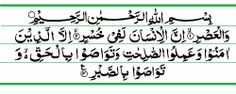 Surah Surah Al-Asr - Recite Surahs of Quran on Muhammadi Site Islamic Surah, Surah Al Quran, Islamic Teachings, Islam Quran, Islamic Quotes, Al Asr, Islamic Page, Quran Recitation, Islamic Information