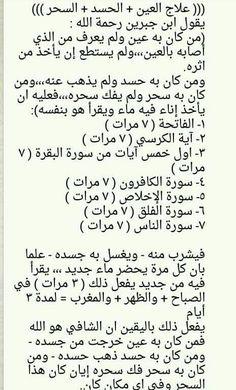 Mahmoud Kanj's media content and analytics Islamic Inspirational Quotes, Islamic Love Quotes, Arabic Quotes, Duaa Islam, Islam Hadith, Islam Quran, Alhamdulillah, Coran Islam, Islamic Phrases