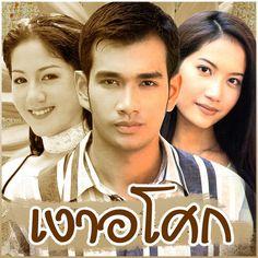 Schools First, Thai Drama, Kdrama, Thailand, Entertaining, Movies, Films, Cinema, Movie