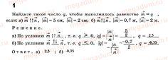 Ответ 1 - Геометрия 9 класс рабочая тетрадь Атанасян