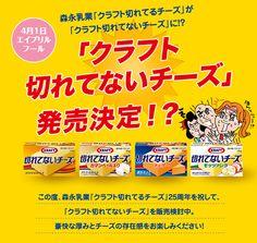 4月1日エイプリルフール「クラフト切れてないチーズ」発売決定!?/Kraft Unsliced Singles Cheese April Fool Joke