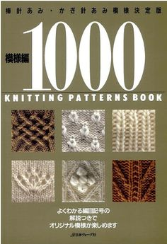 1000 Knitting patterns book from 700 on they are actually crochet patterns. Knitting Stiches, Knitting Books, Crochet Books, Knitting Charts, Loom Knitting, Crochet Stitches, Knitting Patterns, Knit Crochet, Crochet Patterns