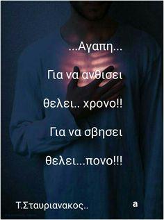 Rest, Sad Love Quotes, Greek Quotes, Forever Love, Aquarius, Sayings, Words, Life, Goldfish Bowl