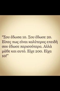 Ma8e kai afto..!! My Life Quotes, Best Quotes, Clever Quotes, Greek Quotes, Philosophy, Things To Think About, Qoutes, Poems, Wisdom
