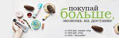 Купить натуральную косметику можно здесь www.love-organic.ru