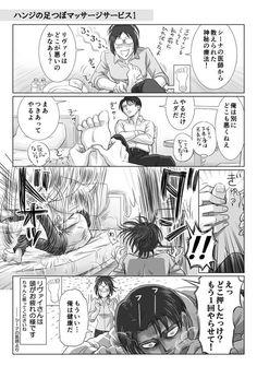 Escenas Levihan - Parte 83 (J + Im) - Wattpad Hanji And Levi, Eren X Mikasa, Attack On Titan Funny, Attack On Titan Fanart, Aot Memes, Haikyuu Funny, Levihan, Eruri, Titans Anime