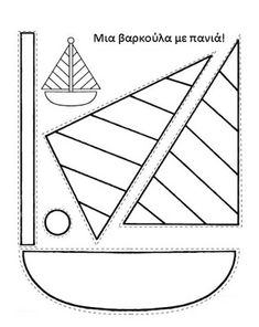 mikapanteleon-PawakomastoNhpiagwgeio: Καλοκαίρι στο Νηπιαγωγείο-Το βιβλίο του καλοκαιριού 2