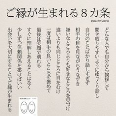 "t.hさんのツイート: ""ご縁が生まれる8カ条。嫌いなところよりも好きなところを見つけ、違いよりも同じところに目をむけること。 #キミのままでいい #縁結び… "" Wise Quotes, Famous Quotes, Words Quotes, Inspirational Quotes, Dream Word, Japanese Quotes, Life Philosophy, Life Words, Positive Words"