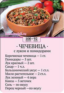 Карточка рецепта Чечевица с луком и помидорами