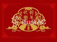 春節素材(子年)01 Symbols, Peace, Sobriety, Glyphs, World, Icons