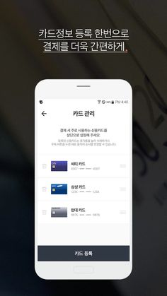 SSGPAY - 혜택 위의 혜택- 스크린샷 Coin App, Mobile Banner, Mobile Web Design, Music App, Ui Web, Application Design, User Interface Design, Mobile Ui, Ui Design