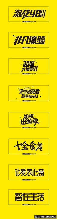 创意设计分享采集到中文字体 英文字体logo字体 标志字体 中英文字体