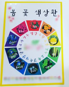 Korean Language Learning, Up Book, Kids Artwork, Diy And Crafts, Playing Cards, Education, Books, Color, Kindergartens