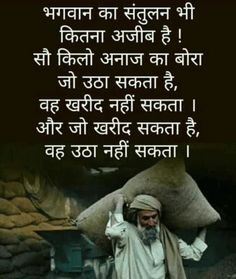 icu ~ 48212457 100 kg of grain sack can not be bought and can not afford what can buy Original Inspirational Quotes In Marathi, Hindi Quotes Images, Motivational Picture Quotes, Life Quotes Pictures, Believe In God Quotes, Remember Quotes, First Love Quotes, Good Thoughts Quotes, Good Life Quotes