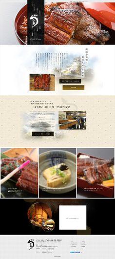 鰻処うな藤-トップ_R Food Web Design, Web Ui Design, Menu Design, Banner Design, Layout Design, Branding Design, Japanese Menu, Japanese Design, Hotel Website Design