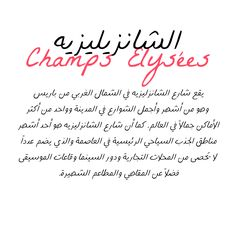 La Belle Aurore Arabic Typeface on Behance
