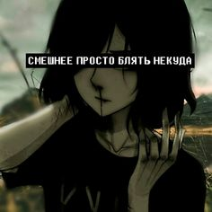 Anime Depression, Cute Girl Drawing, Sad Wallpaper, Sad Pictures, My Demons, Teen Quotes, Pretty Art, Creepypasta, Yandere