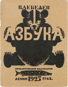 Vladimir Lebedev Azbuka (ABC-book) by Samuil Marshak, 1925