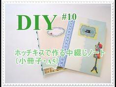 簡単DIY#10 ホッチキスで作る中綴じノート(小冊子)の作り方 - YouTube