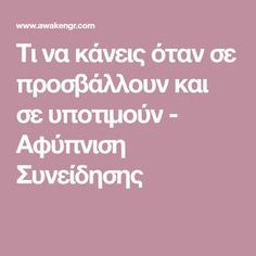 Greek Quotes, Psychology, Advice, Thoughts, Words, Life, Inspiration, Mental Health, Articles