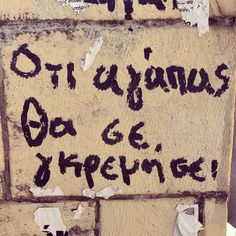 greek quotes Graffiti Quotes, Greek Quotes, I Laughed, Me Quotes, Words, Mouths, Gq, Life, Inspiration
