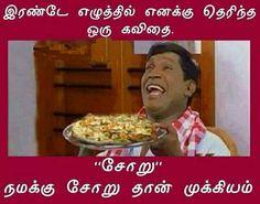 tamil comedy and joke kavithai and poetry Tamil Jokes, Tamil Funny Memes, Tamil Comedy Memes, Comedy Quotes, Funny Jokes, Qoutes, Poetry Funny, Food Jokes, All Disney Princesses