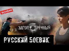 Выдающийся Русский Боевик про ВДВ Заговорённый Здесь Все 4 серии Онлайн - YouTube