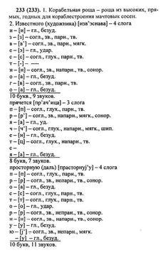 Домашнее задания 5 класс с.и.львова